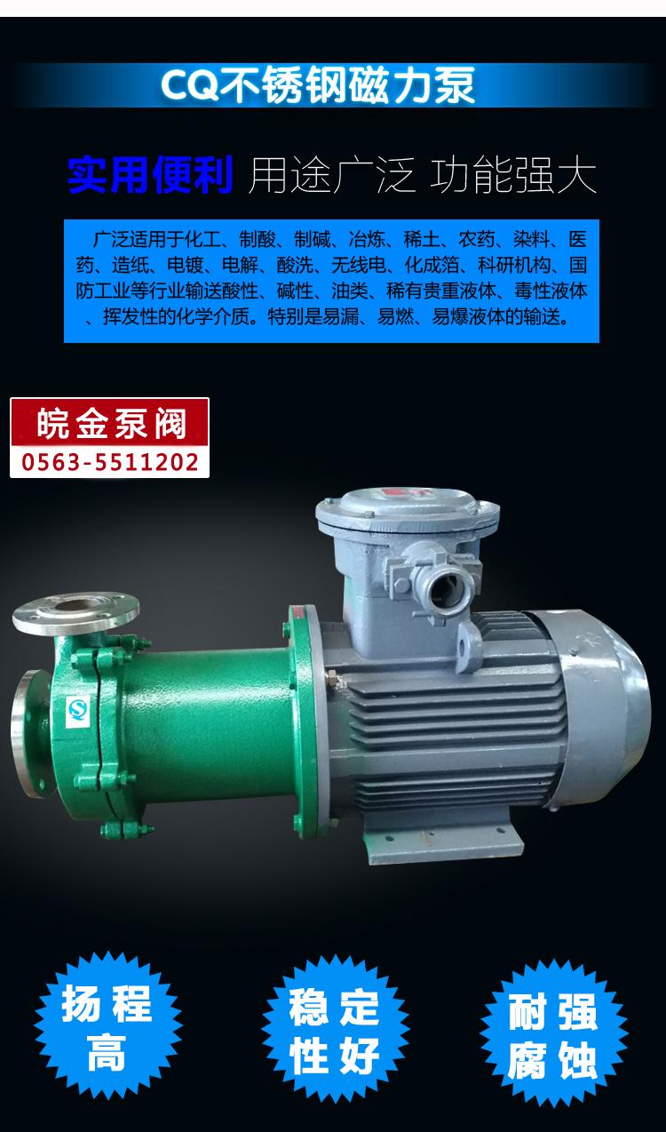 CQ不锈钢磁力泵介绍