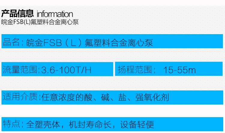 FSB-L氟塑料(合金)离心泵参数