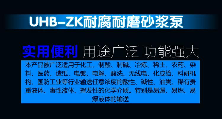 UHB-ZK耐腐耐磨砂浆泵介绍