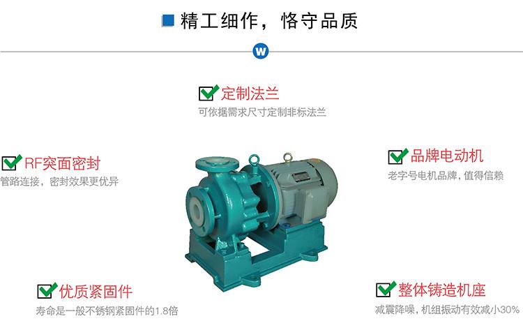 IHF-D氟塑料离心泵