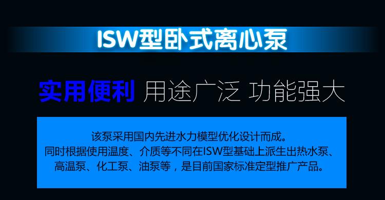 ISW卧式管道离心泵介绍