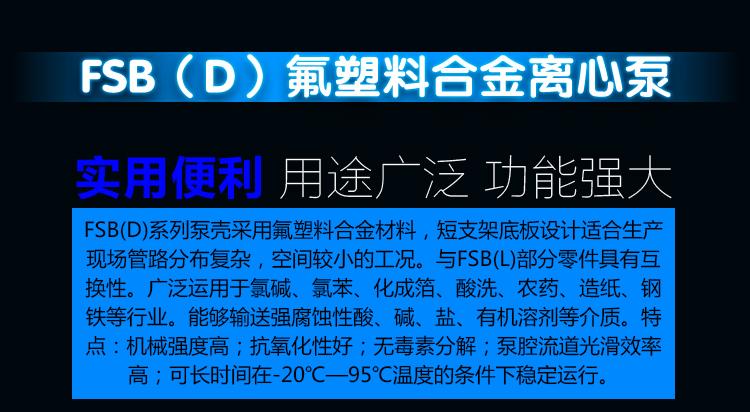 FSB-D氟塑料(合金)离心泵介绍