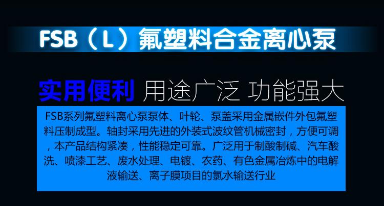 FSB-L氟塑料(合金)离心泵性能