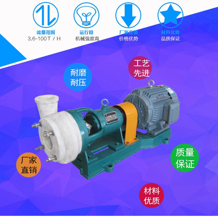 FSB-L氟塑料(合金)离心泵