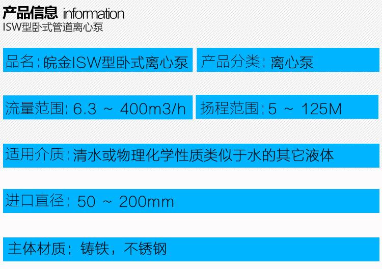 ISW卧式管道离心泵参数