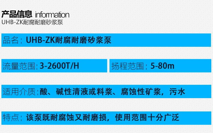 UHB-ZK耐腐耐磨砂浆泵性能