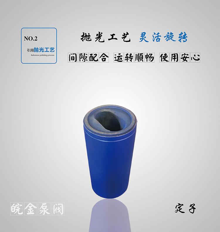 单螺杆泵定子