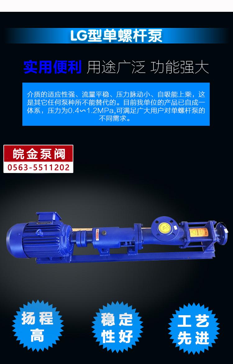 单螺杆泵介绍
