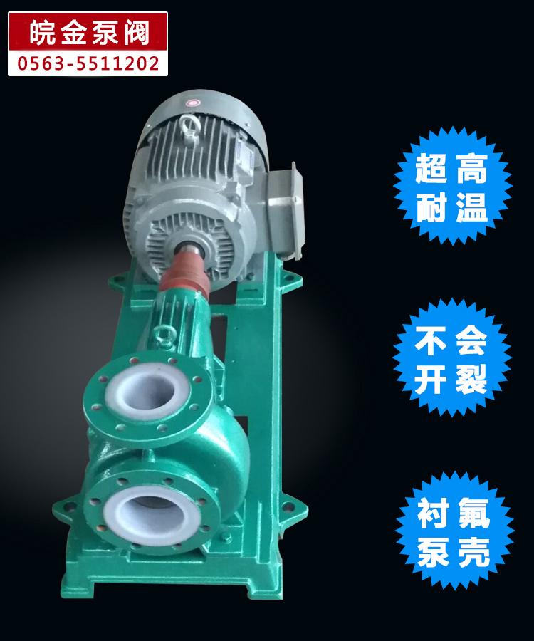 IHF-L氟塑料离心泵