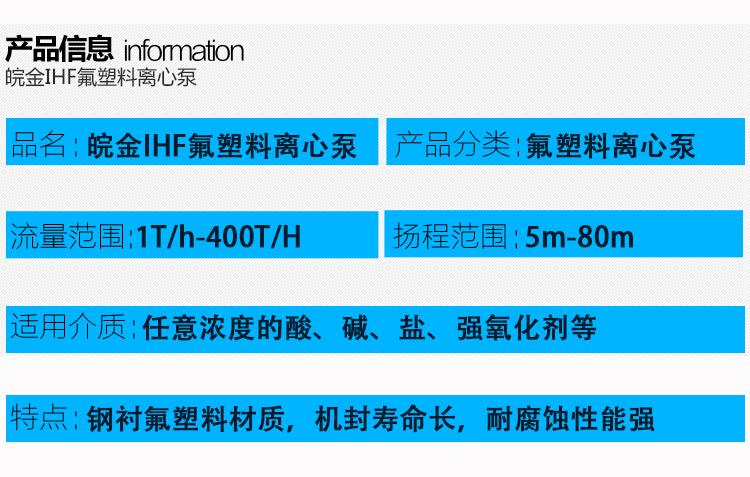 IHF-L氟塑料离心泵参数