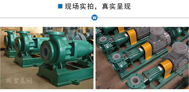 IHF-L氟塑料离心泵图片