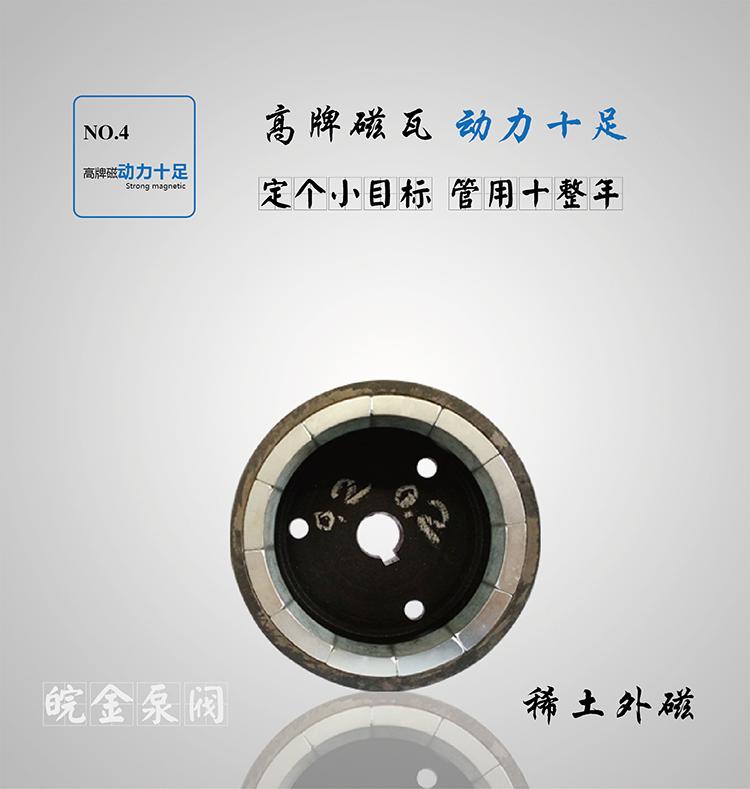 氟塑料磁力自吸泵外磁