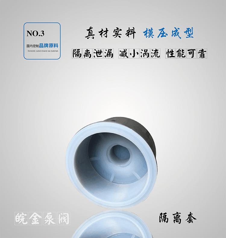 氟塑料磁力自吸泵隔离套